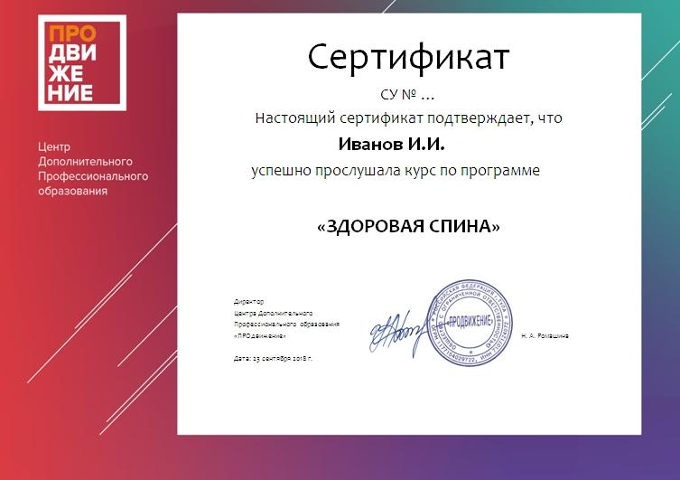 Сертификат о прохождении курсов финтес-тренера