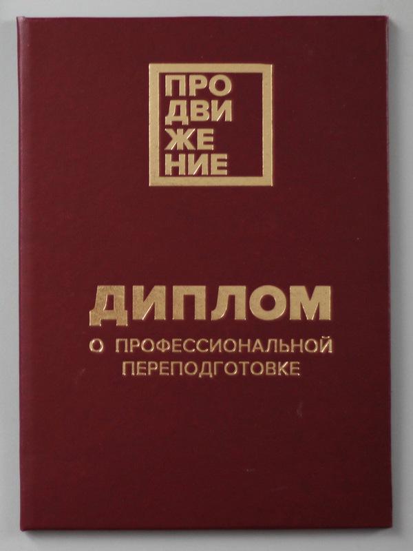 Диплом о прохождении курсов финтес-тренера