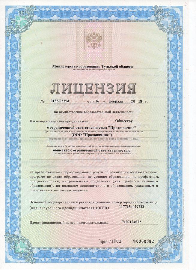 Лицензия Первой Тульской Школы Фитнеса