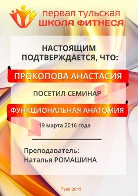 Сертификат Первой Тульской Школы Фитнеса