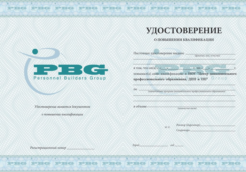 Сертификат Personnel Builders Group